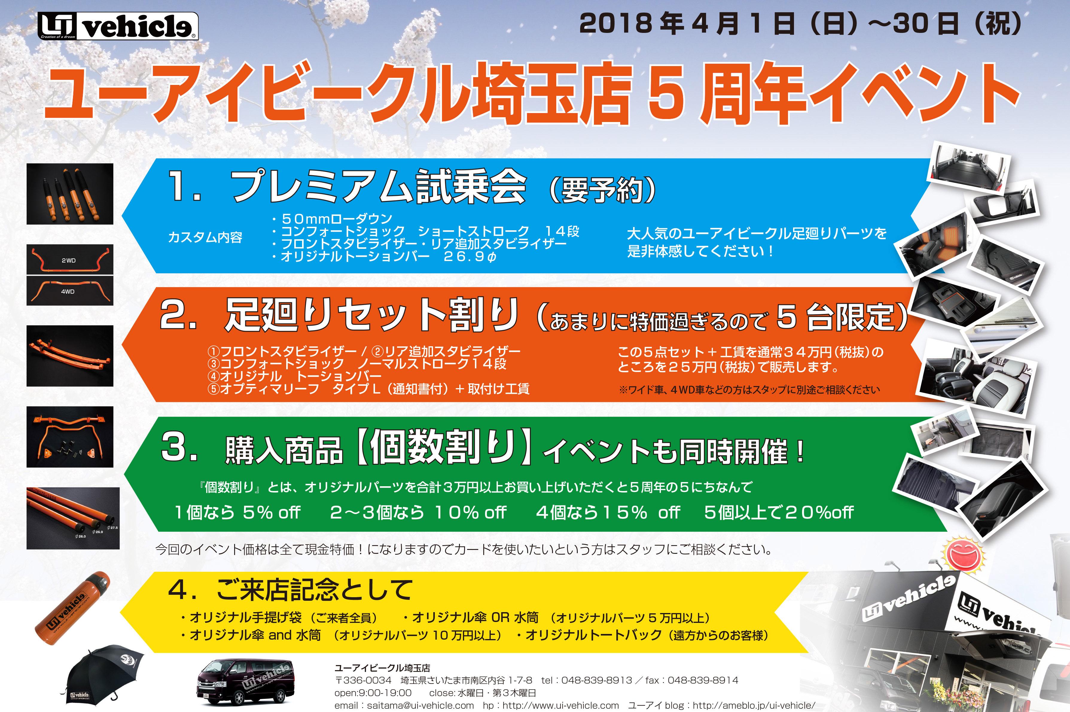 ユーアイビークル埼玉5周年イベント