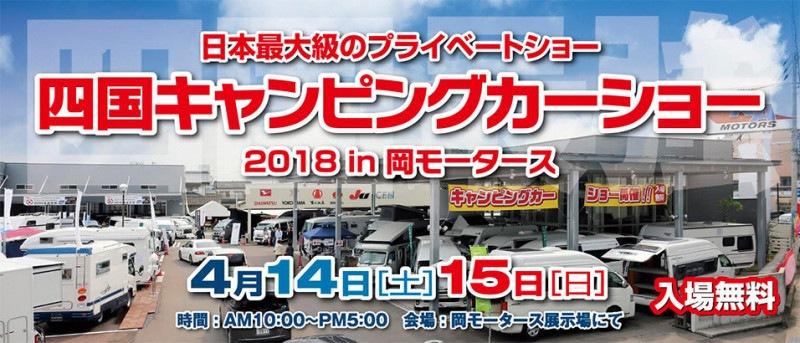 四国キャンピングカーショー