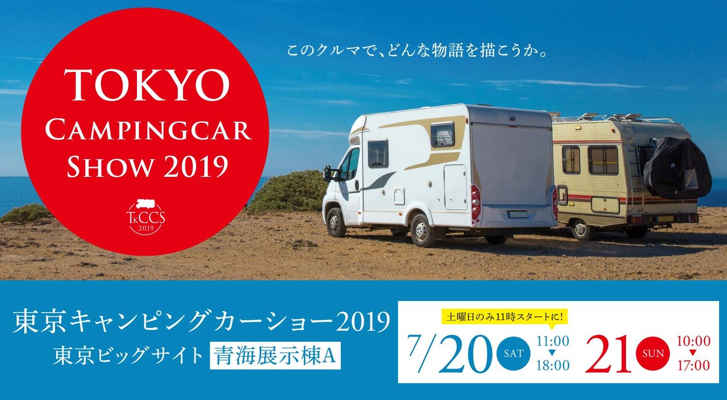 東京キャンピングカーショー2019