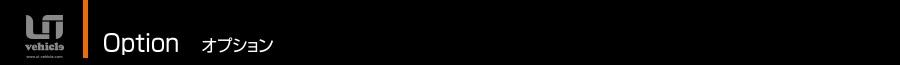 ワゴンGL Ver2