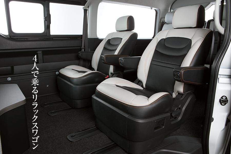 ユーアイビークル/UIvehicle ハイエース/HIACE コンプリートカー:ワゴン GL RX パッケージ キャプテンシート
