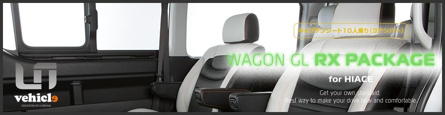 ユーアイビークル/UIvehicle ハイエース/HIACE コンプリートカー コンフォートエディション ワゴンGL RX パッケージ