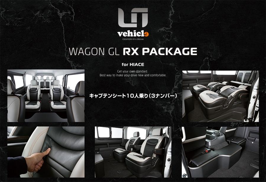 ワゴンGL RX パッケージ