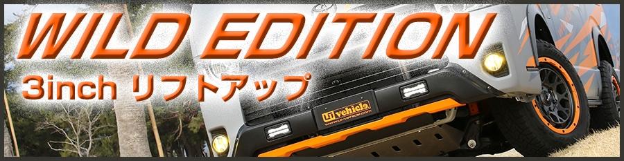 ユーアイビークル/UIvehicle ハイエース/HIACE 3インチ・6インチリフトアップ コンプリートカー ワイルドエディション トレックエディション