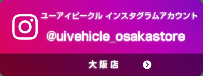 ユーアイビークル_インスタ大阪店