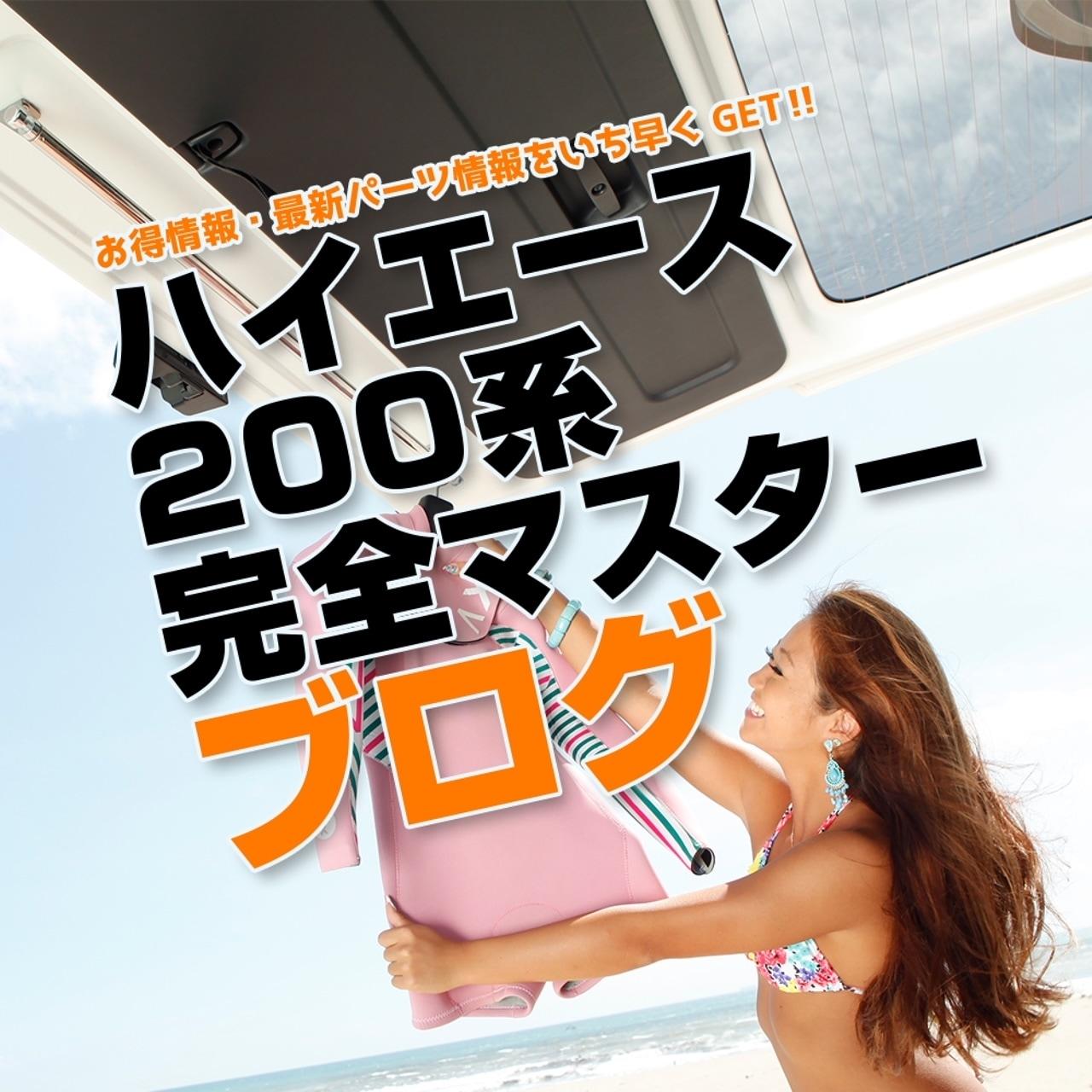 ハイエース200系マスターブログ
