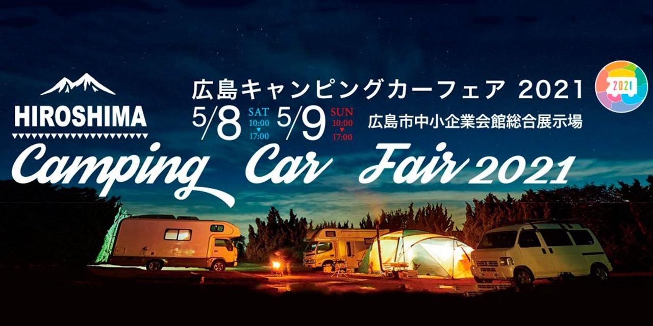 広島キャンピングカーフェスタ2021