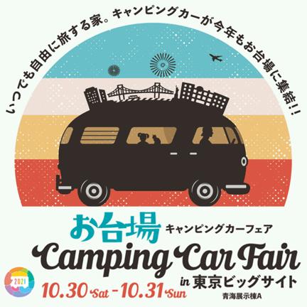 お台場キャンピングカーフェア2021