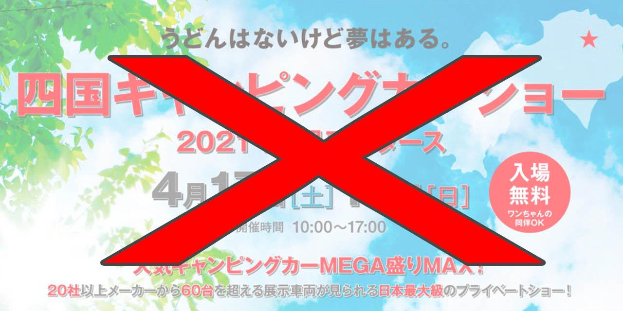 四国キャンピングカーショー2021 in 岡モータース