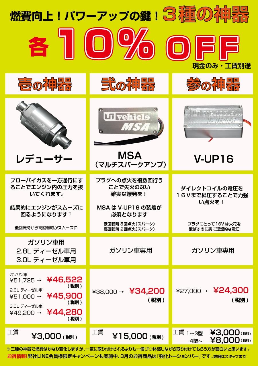ユーアイビークル 名古屋店イベント2020春