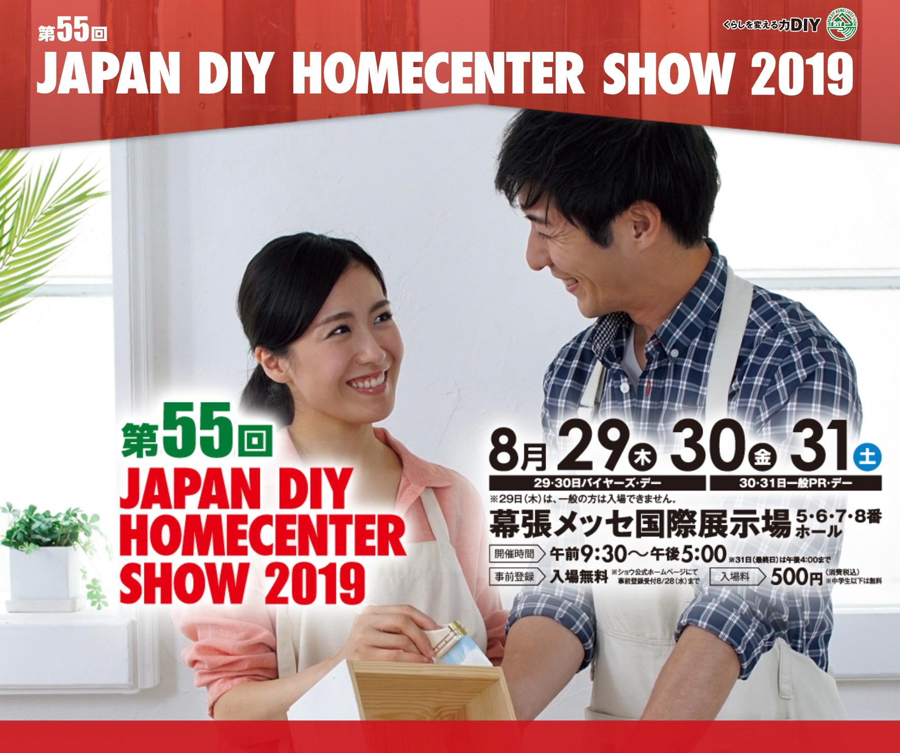 第55回 JAPAN DIY HOMECENTER SHOW 2019