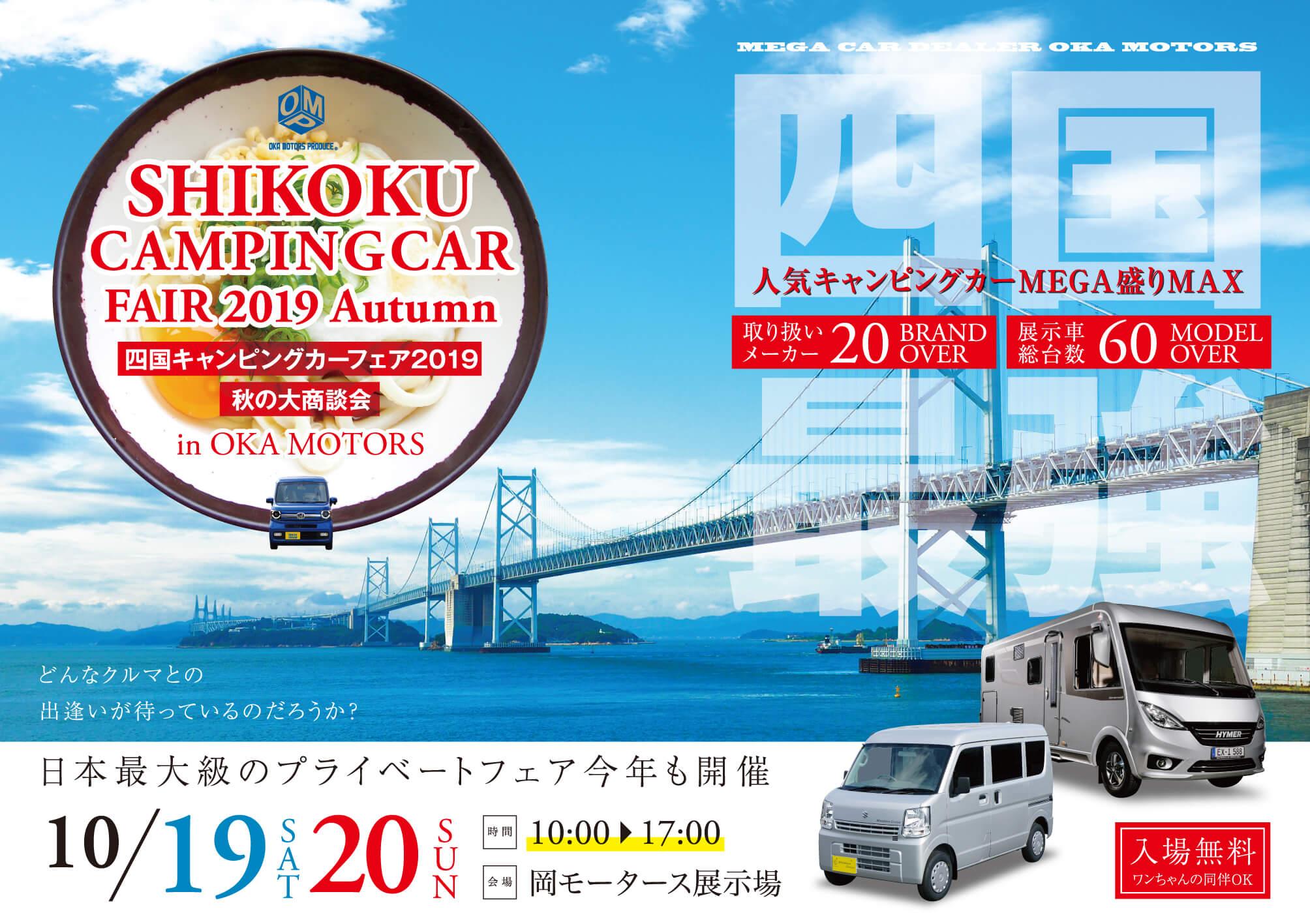 四国キャンピングフェア 2019 Autumn