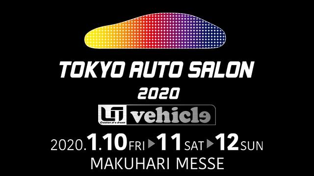 ユーアイビークル 東京オートサロン2020