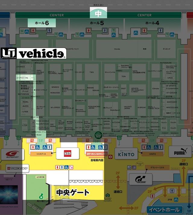 ユーアイビークル 東京オートサロン詳細地図