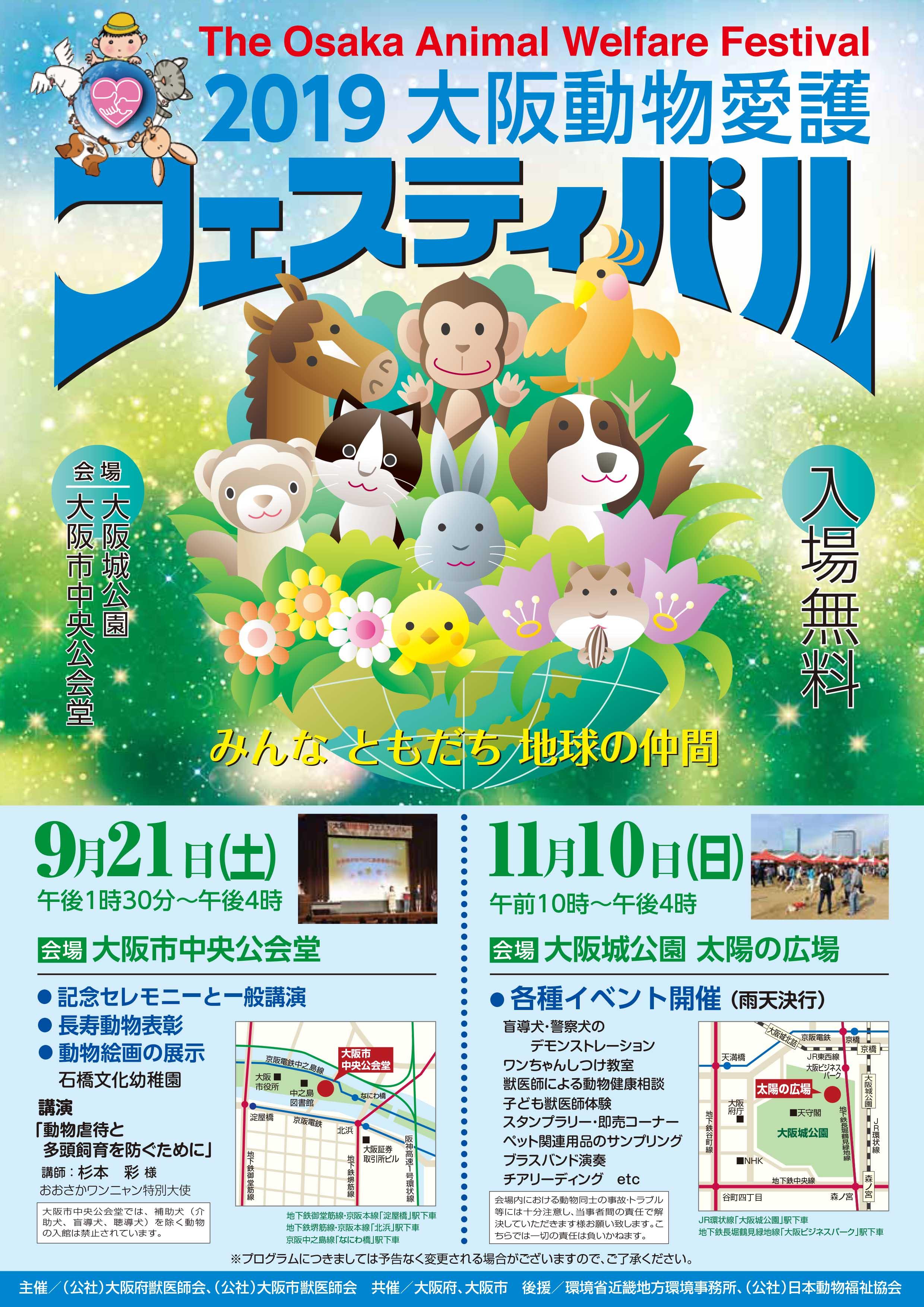 大阪動物愛護フェスティバル2019