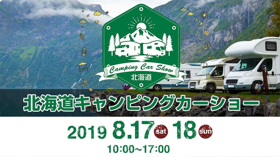 北海道キャンピングカーショー2019