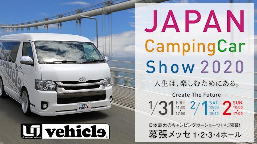 ジャパンカヤンピングカーショー2020 ユーアイビークル