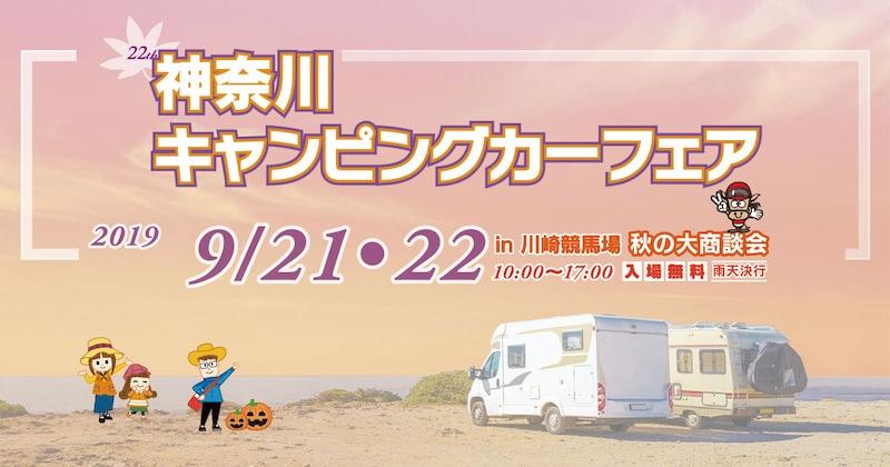 神奈川キャンピングフェア in 2019