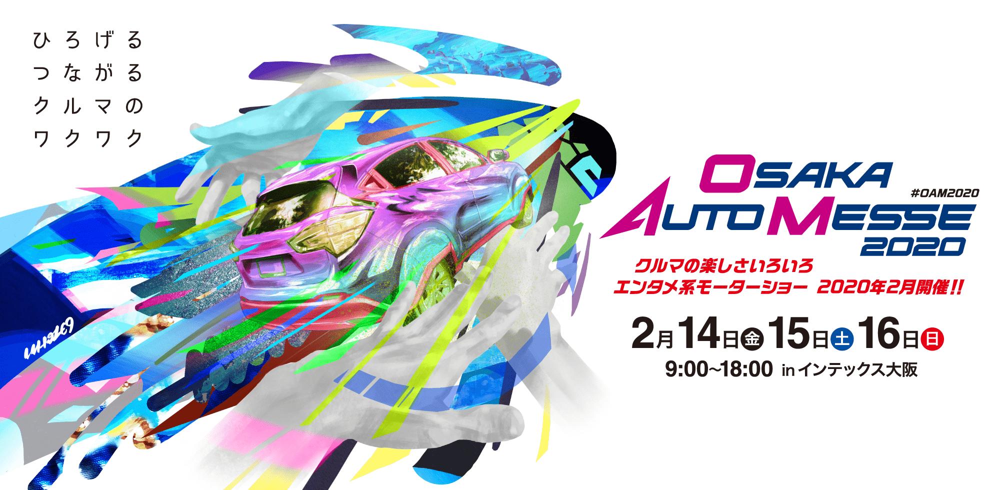 OSAKA AUTO MESSE (大阪オートメッセ) 2020 ユーアイビークル UIvehicle