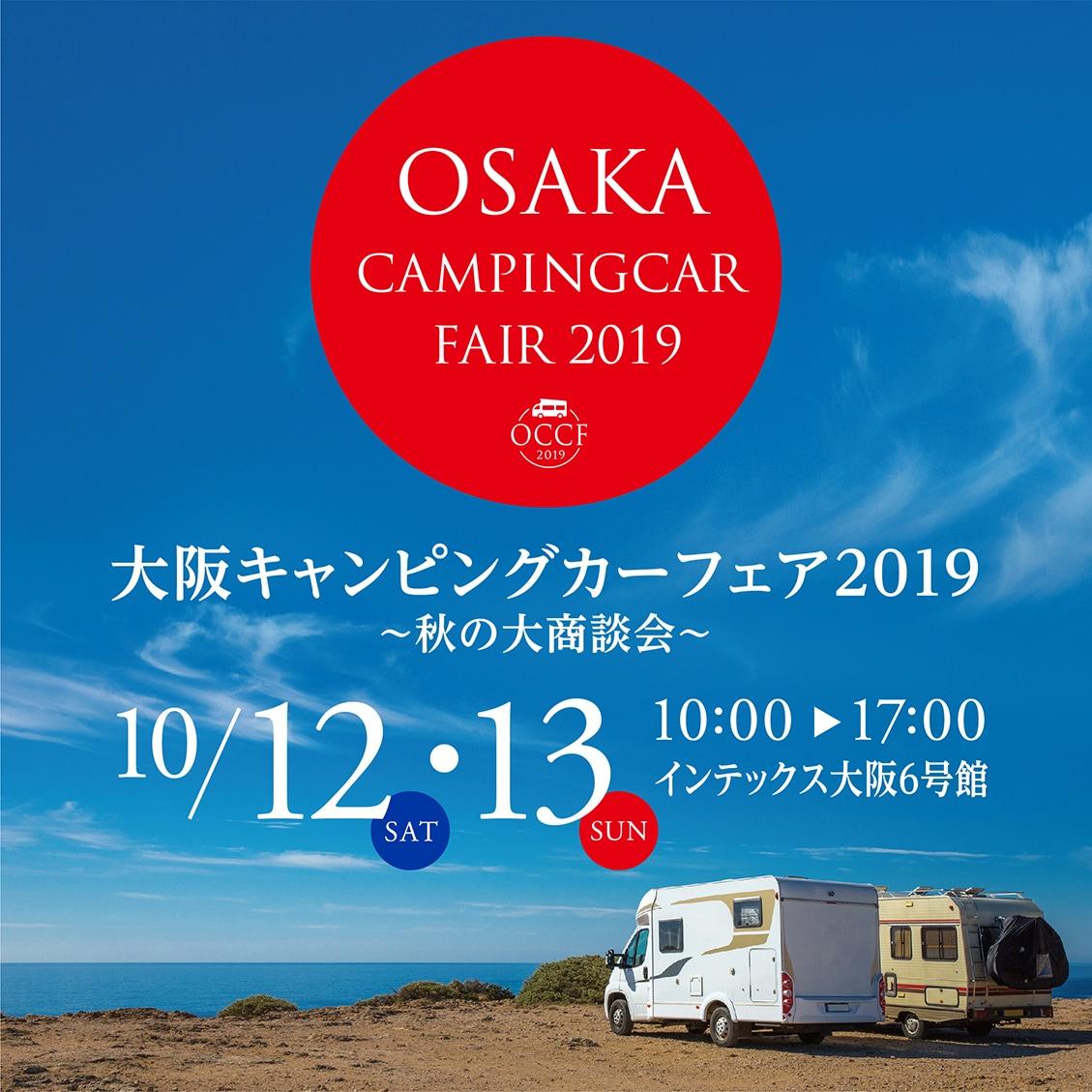 大阪キャンピングカーフェア2019秋の大商談会
