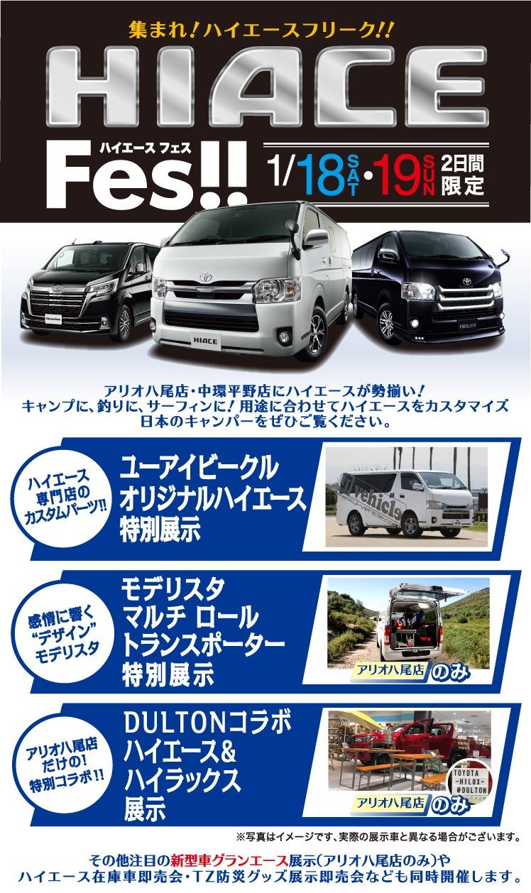 大阪トヨタ ハイエースフェス ユーアイビークル