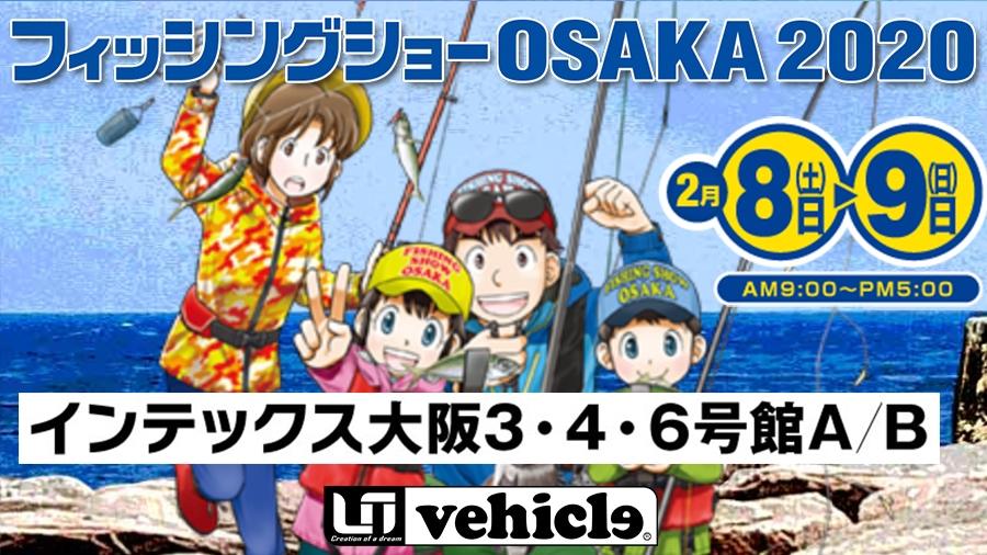 フィッフィングショー OSAKA 2020 ユーアイビークル UIvehicle