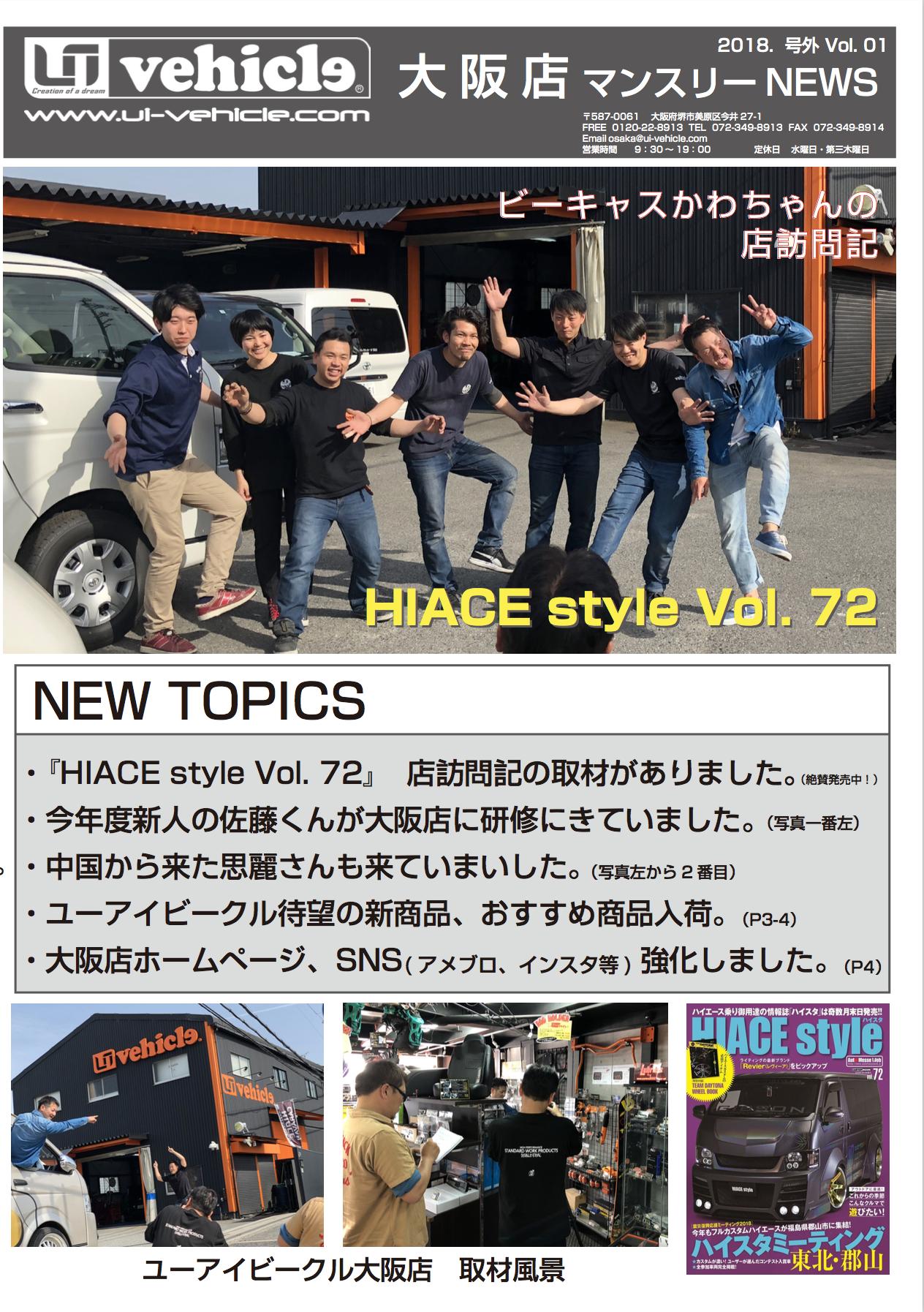 大阪店マンスリーニュース Vol_1