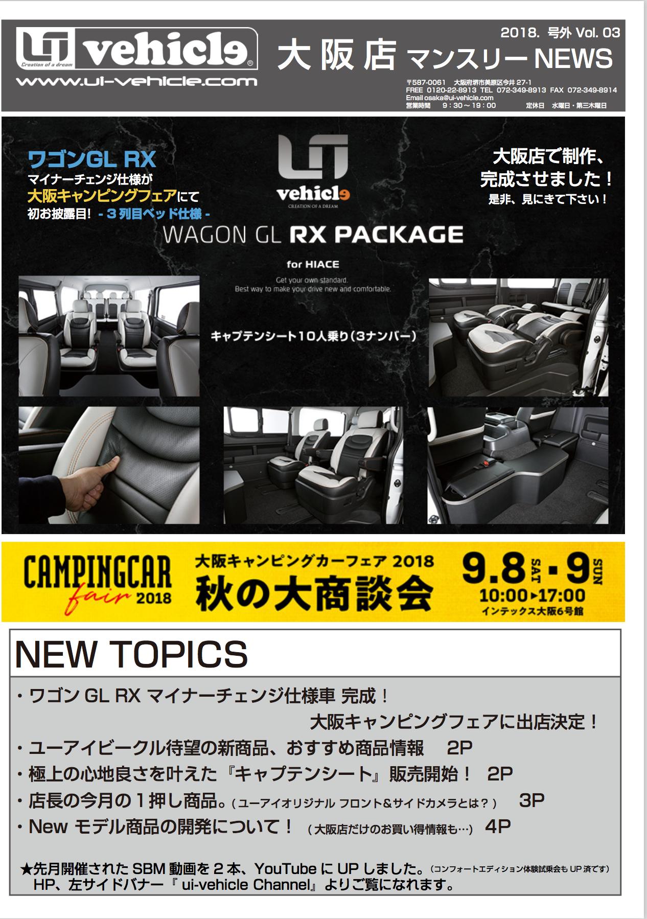 大阪店マンスリーニュース Vol_3