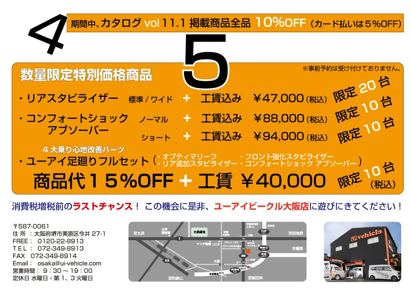 ユーアイビークル 大阪店 5周年イベント