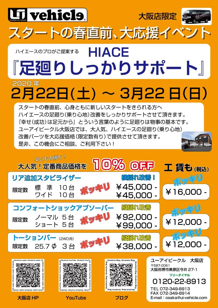 ユーアイビークル 大阪イベント2020春