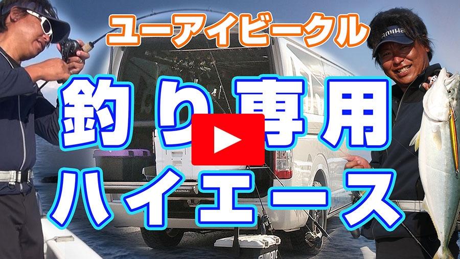 ユーアイビークル 釣り専用ハイエース フィッシングハイエース 紹介動画 UIvehicle