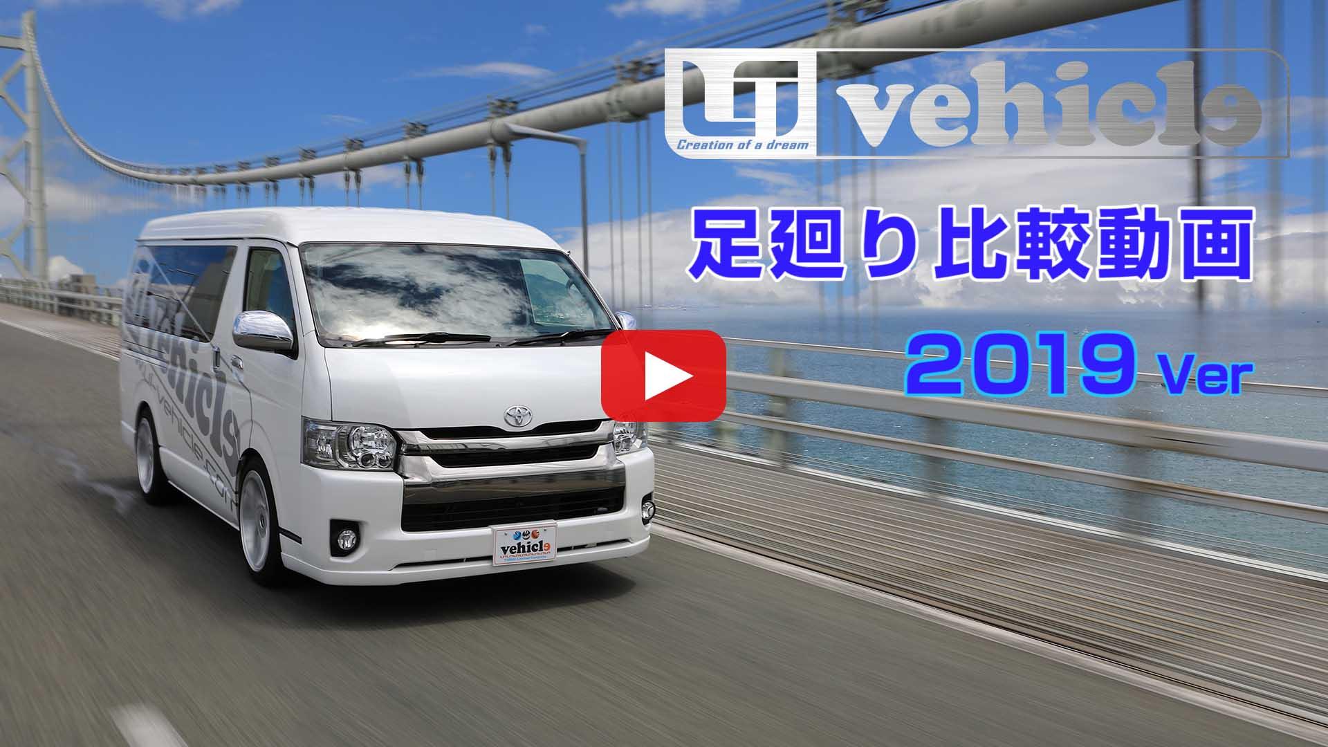 ハイエース200系 乗り心地改善 足廻り比較動画 2019 Ver動画