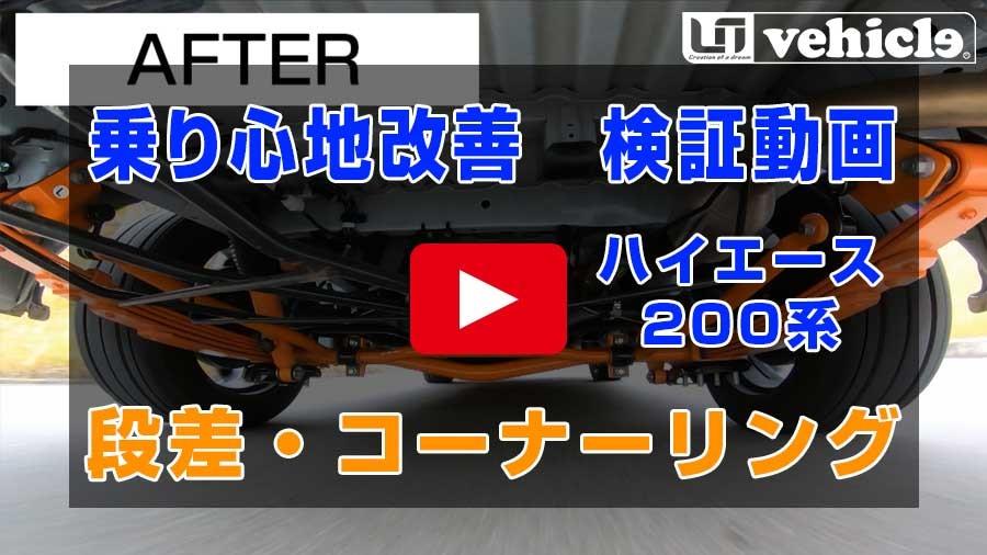 ハイエース200系 乗り心地改善 検証動画