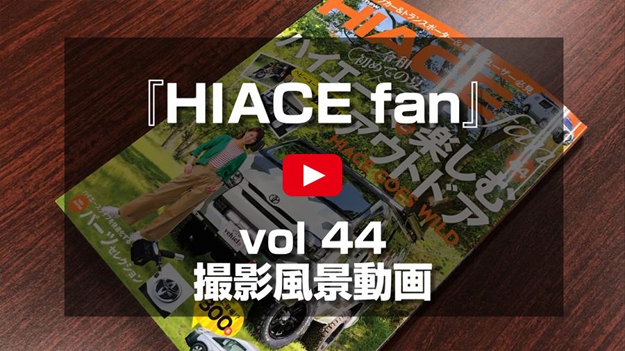 ハイエース200系 TREK ACE(トレックエース) 6インチリフトアップ動画