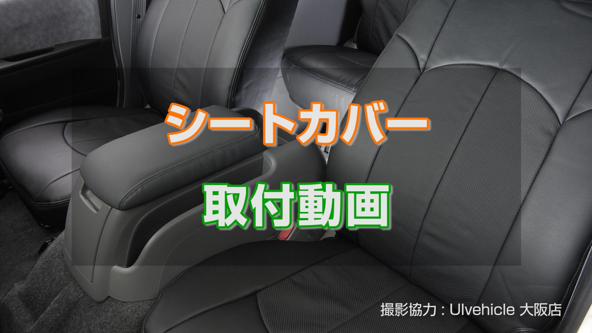 ハイエース200系 シートカバー取り付け動画