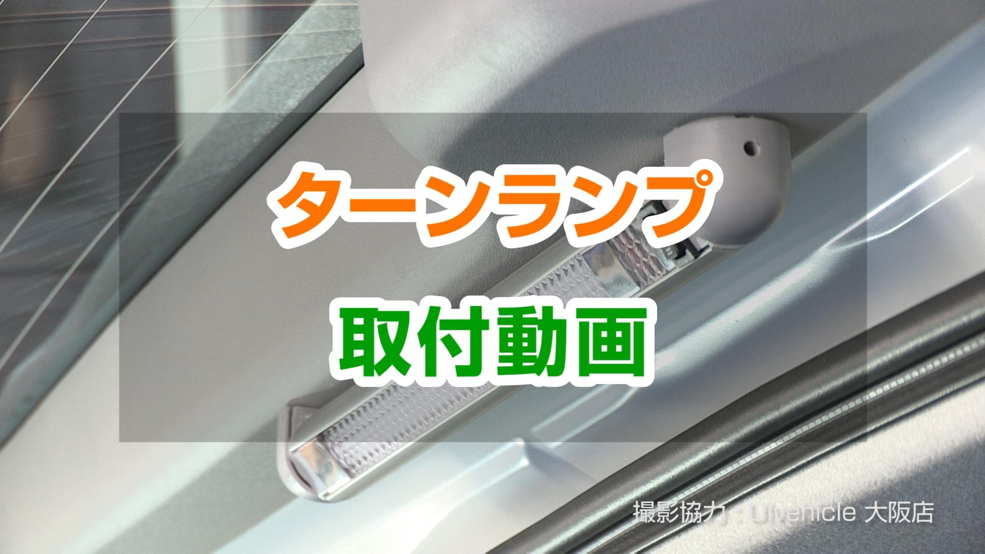 ハイエース200系 ターンランプ取り付け動画
