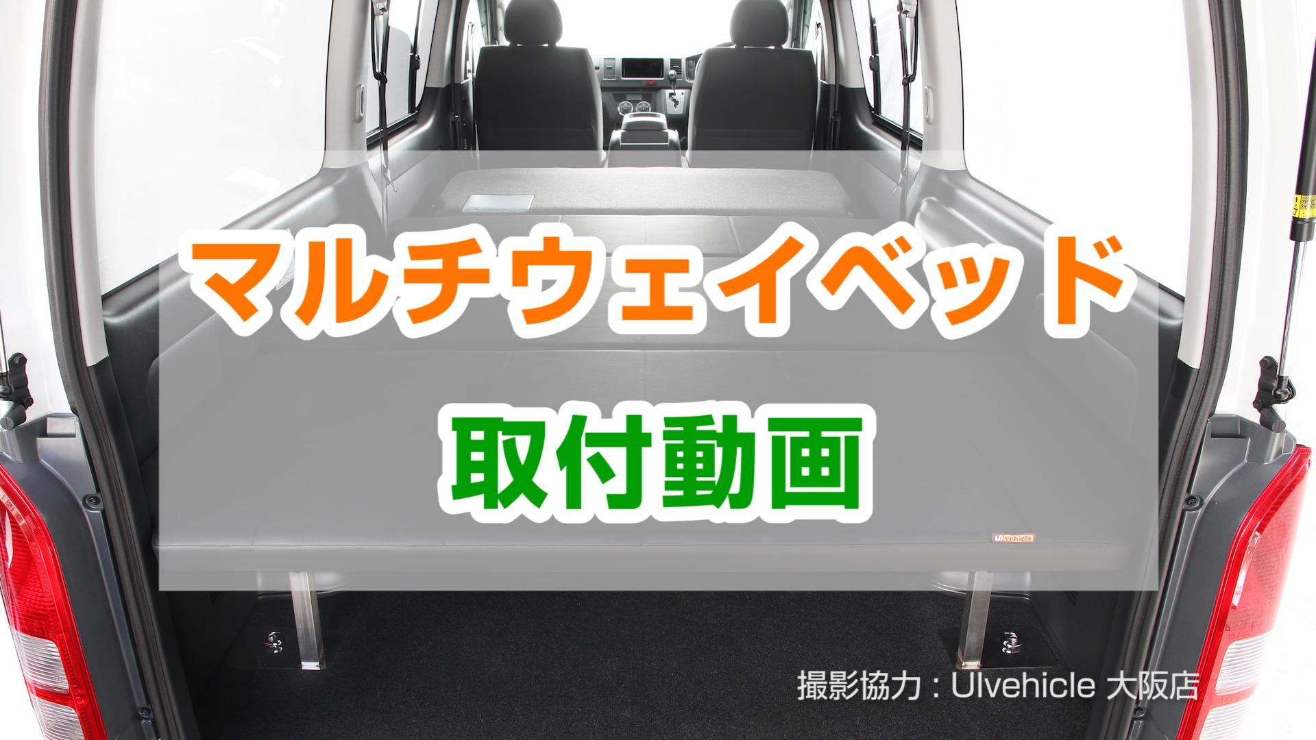 ハイエース200系 マルチウェイベッドキット取り付け動画