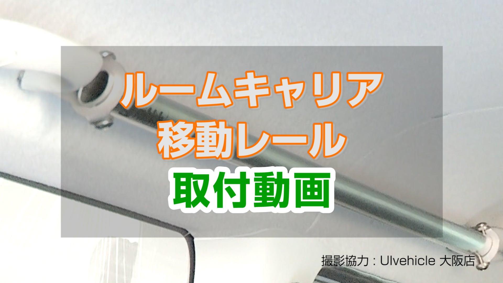 ハイエース200系 ルームキャリア移動レール取り付け動画