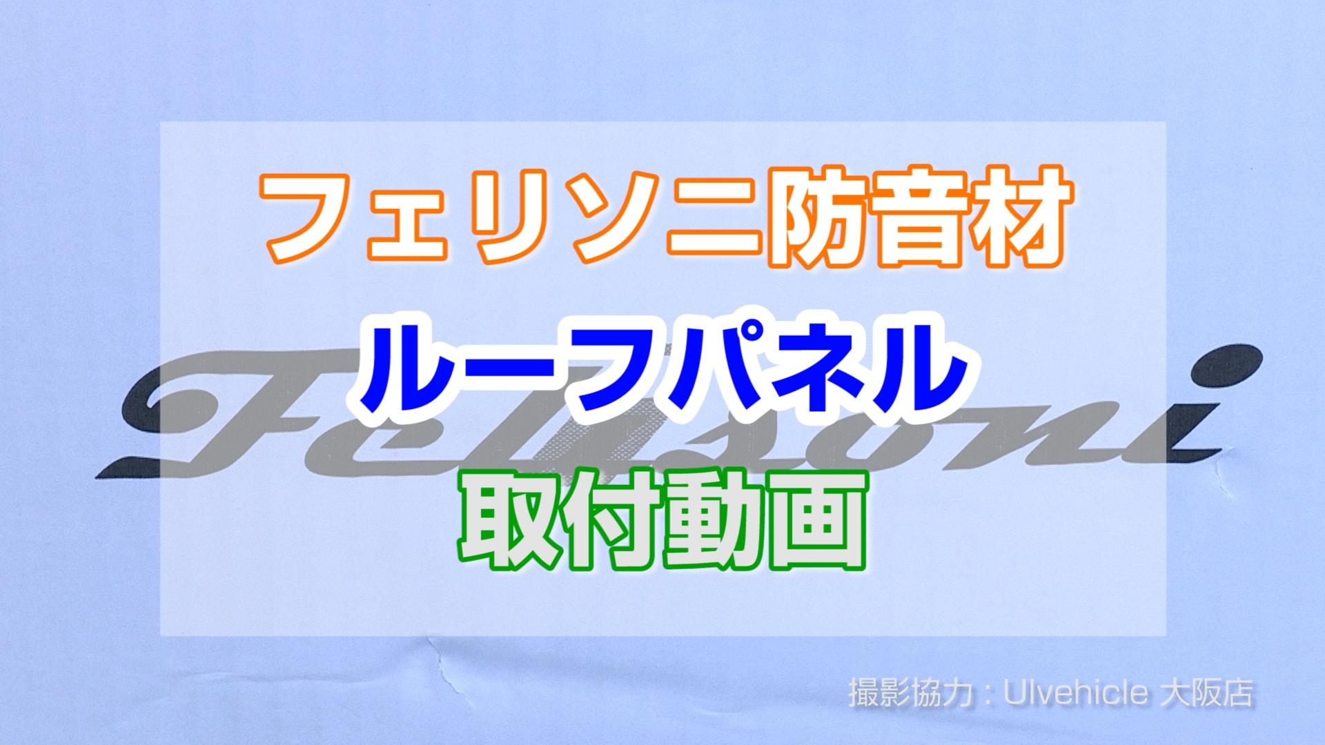 ハイエース200系 フェリソニ防音材動画