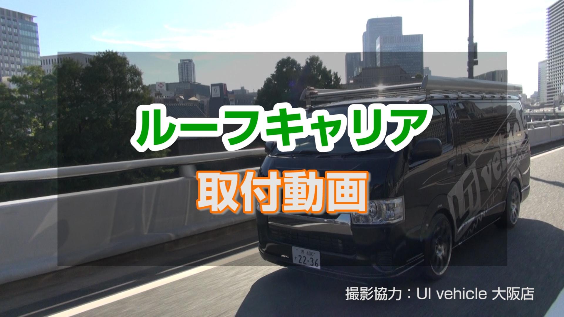 ハイエース200系 Jobルーフキャリア動画