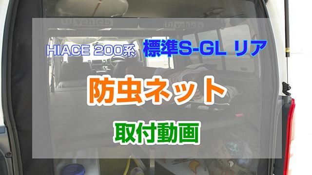 ハイエース200系 S-GL 防虫ネット取り付け動画