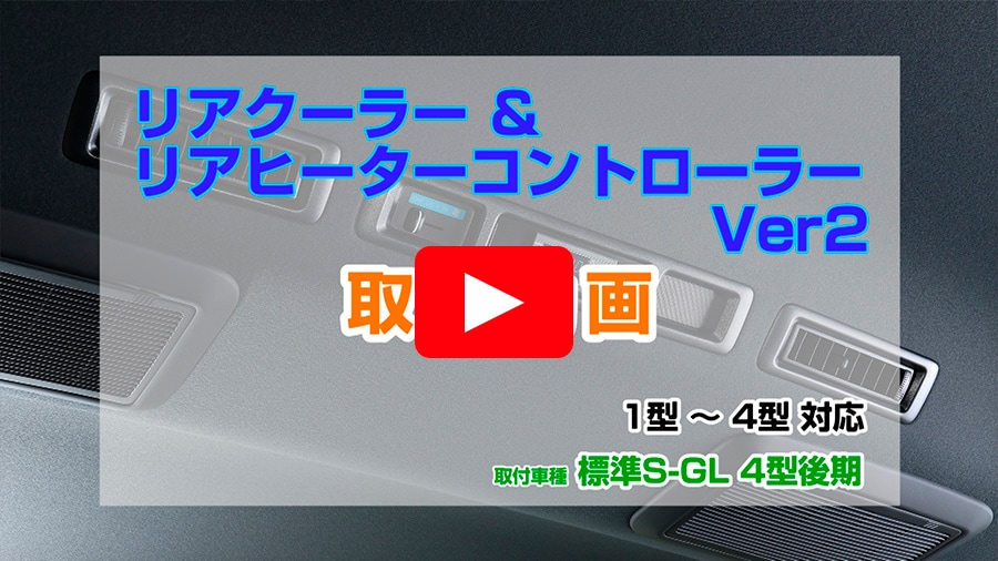 ユーアイビークル ハイエース リアクーラー&リアヒーターコントローラー Ver2 取付動画 UIvehicle