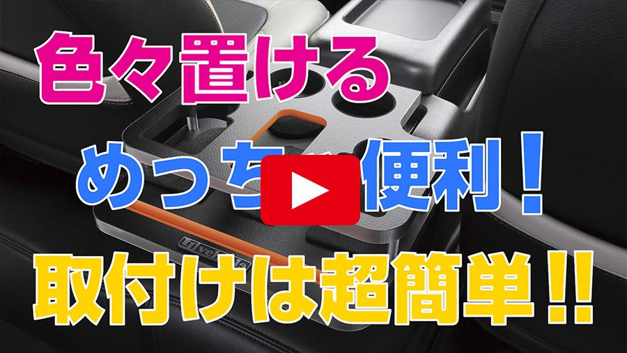ユーアイビークル ハイエース リア用 マルチホルダー 商品紹介 取付動画 UIvehicle