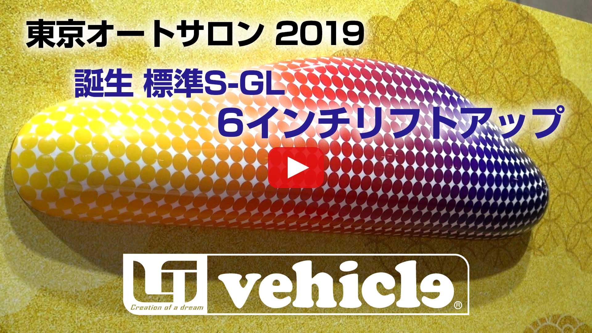ユーアイビークル 東京オートサロン 2019 出店動画