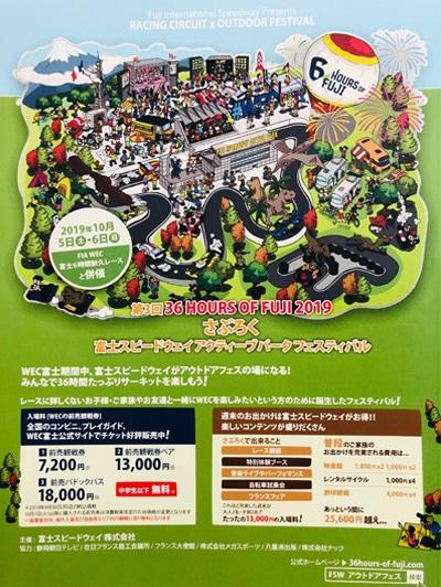フランス雑貨ラメゾンドレイルは富士スピードウェイのイベントに出店します。