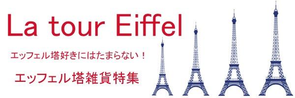 エッフェル塔雑貨,フランス雑貨,パリ雑貨