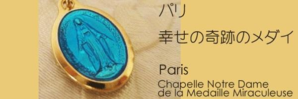 パリ・奇跡のメダイ教会