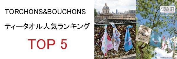 フランス雑貨,ティータオル,ティータオル人気