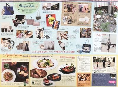 ティータオル専門店のラメゾンドレイル,フランス雑貨 東京
