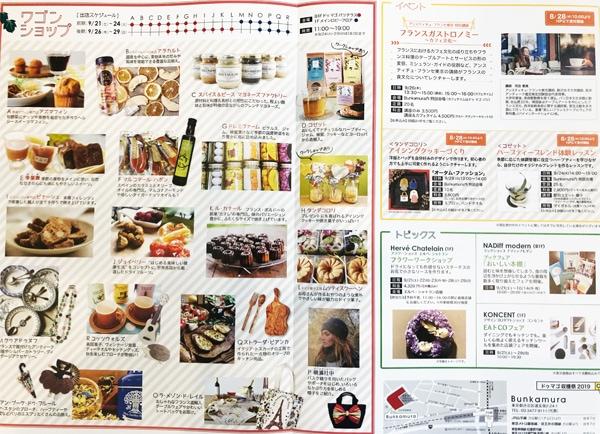 横浜山手のフランス雑貨ラメゾンドレイル